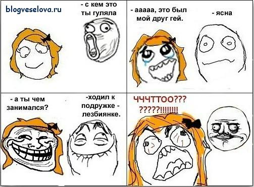 smeshnoy-stishok-pro-lesbiyanok